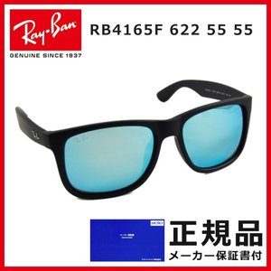 Ray-Ban レイバン サングラス メンズ レディース ユニセックス 定番 RB4165F-622-55-55 ジャスティン フルフィットモデル グリーンミラーブルー ポイント消化 cross9