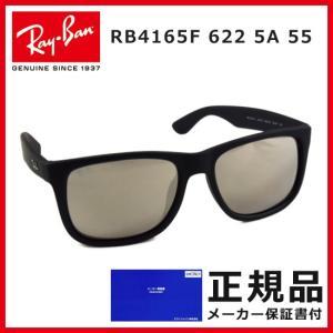 Ray-Ban レイバン サングラス RB4165F-622-5A-55 ジャスティン フルフィット アジアンフィット 正規品 ポイント消化 cross9