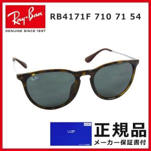 Ray-Ban レイバン サングラス メンズ レディース ユニセックス 定番 RB4171F-710-71-54 ERIKA エリカ フルフィット アジアンフィット ポイント消化 cross9
