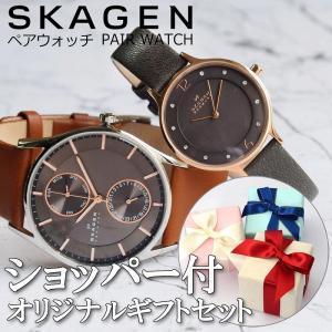 【ペアウォッチ】 【ラッピング付】 【3年保証】 スカーゲン SKAGEN 腕時計 メンズ レディース グレー ブラウン グレー ブラック SKW6086 SKW2267 ポイント消化|cross9