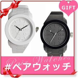 【ペアウォッチ】 DIESEL ディーゼル 腕時計 ウレタンベルト ホワイト 白 ブラック 黒 dz1436 dz1437 おしゃれ ポイント消化|cross9