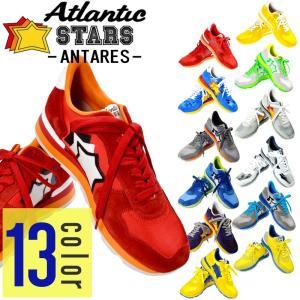 アトランティックスターズ Atlantic STARS アンタレス ANTARES 2018年春夏モデル 選べる13カラー メンズ スニーカー 靴 ポイント消化|cross9