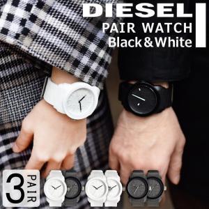 ディーゼル ペアウォッチ 腕時計 DIESEL  メンズ レディース ユニセックス ホワイト ブラック ラバーベルト DZ1436 DZ1437 白 黒 ペアウォッチ 人気 プレゼント|cross9