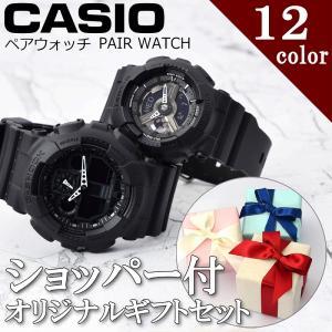 カシオ Gショック BABY-G ペアウォッチ ブラック ゴールド ホワイト ピンク レッド ブルー 海外モデル メンズ レディース 腕時計 カシオ ペアウォッチ|cross9