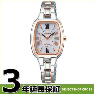 【3年保証】 セイコー SEIKO エクセリーヌ EXCELINE クオーツ 電波 時計 ソーラー修正 レディース 腕時計 SWCW136 おしゃれ ポイント消化|cross9