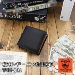 伝統の栃木レザーウォレット TOCHIGI LEATHER 二つ折り財布 短財布 メンズ 財布 栃木レザー ブラック TGH-104-BK|cross9