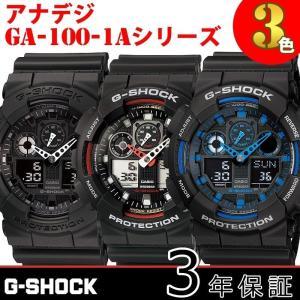 カシオ CASIO G-SHOCK Gショック ジーショック 腕時計 メンズ 海外モデル GA-100-1A ブラック 黒 GA-100-1A1 GA-100-1A2 GA-100-1A4 選べる3カラー