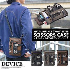 ベルトポーチ シザーバッグ シザーケース ミニ ショルダーバッグ メンズ 2way ウエストポーチ かばん 鞄|crosscharm