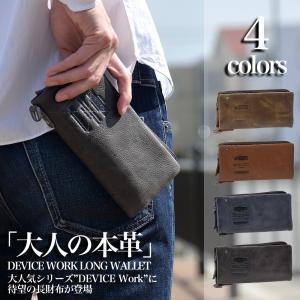 財布 長財布 メンズ 財布 サイフ さいふ メンズ 革 レザー ウォレット ブランド DEVICE|crosscharm