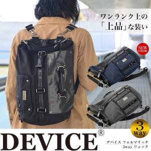 リュック リュックサック メンズ 3wayバッグ 人気 アウトドア DEVICE ショルダーバッグ 大容量|crosscharm