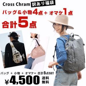 訳あり 福袋 セット バッグ かばん カバン メンズ レディース 訳アリ ワケアリ ワケ有り わけあり わけ有り ふくぶくろ フクブクロ bag ladies 2019|crosscharm