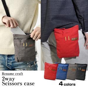 シザーケース シザーバッグ ベルトポーチ ミニショルダーバッグ メンズ 2way かばん 鞄 ウエストバッグ|crosscharm