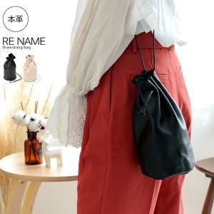 Rename 本革 巾着バッグ