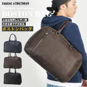 ボストンバッグ メンズ ショルダーバッグ トート バッグ 2way ビジネスバッグ 鞄 PUレザー バック 通勤 通学 旅行|crosscharm