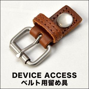 DEVICE Access シリーズ ベルト用マグネットホック 部品 パーツ|crosscharm