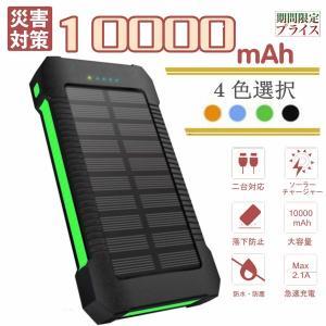 【割引中】【PSE認証済】 モバイルバッテリー ソーラー充電  10000mAh 2台同時充電 軽量 急速 LEDライト急速充電 スマホバッテリー 大容量  |crosscounter