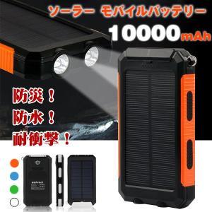 【PSE認証済】【令和割引中】モバイルバッテリー  大容量 10000mAh  急速充電 2USBポート LEDライト付 ソーラーチャージャー 防災災害 非常用 アウトドア|crosscounter