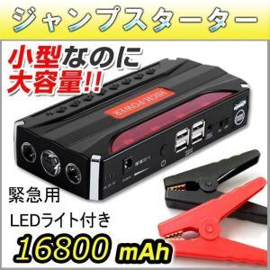 商品仕様: バッテリー容量:16800mAh 充電時間(約):4時間(過充電防止機能付き) 出力端子...