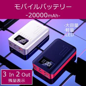 【予約販売】モバイルバッテリー大容量20000mAh 超軽量 小型コンパクト即納携帯充電器 2台同時...