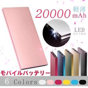 【翌日出荷】モバイルバッテリー20000mAh 軽量薄型大容量 携帯スマホ充電器 iPhone/iP...