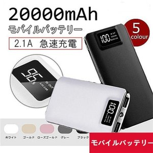 【翌日出荷】モバイルバッテリー 20000mAh 大容量 薄型 コンパクトLCD残量表示iphone...