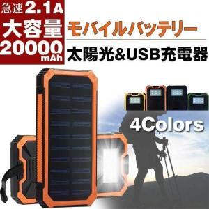 【翌日出荷】モバイルバッテリーソーラー充電 20000mAh大容量2USBポート2USBポート便利
