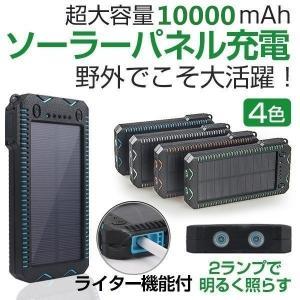 モバイルバッテリーソーラー充電 10000mAh大容量2USBポート2USBポート便利アウトドア シ...
