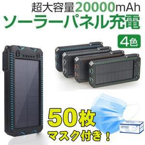 【時間限定50枚マスク付き】ソーラー モバイルバッテリ-20000mAh大容量軽量携帯スマホ充電器 ...