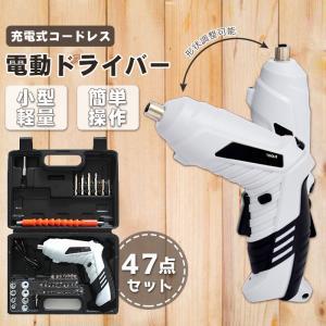 電動ドライバー 220回転数 充電式2000mAh  6トルク調節正逆転可能 照明機能付き 精密ドライバーセット フレキシブルシャフト付きコードレス 46本ビット