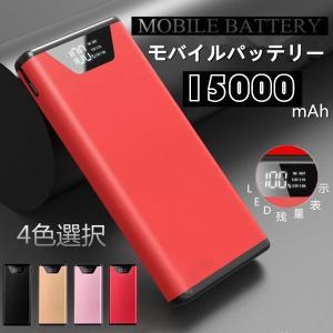 【pseマ-クに付き】モバイルバッテリ 大容量15000mAh 2USB出力ポート スマホ充電器 iphone iPhoneXS iPhoneXSMax iPhoneXR 2台同時充電 |crosscounter