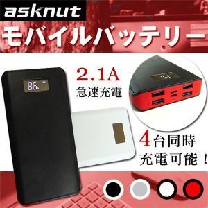 【pseマ-クに付き】 モバイルバッテリー 15000mAh スマホ 4台同時   2.1A急速充電 スマホバッテリー 大容量 iPhone iPad Android 各種対応 |crosscounter