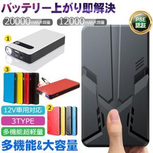 【即納】ジャンプスターター 防災グッズモバイルバッテリー20000mAh大容量12V車用 エンジンス...