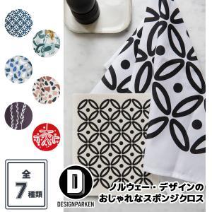 キッチンタオル スポンジワイプ セット おしゃれ かわいいギフト プレゼント 北欧 ノルウェー デザイン Designparken: ギフトセット「Art Deco」 crossed-lines