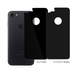クロスフォレスト iPhone7 背面用 ガラスフィルム グレア/アンチグレア(光沢/非光沢)ブラック crossforest