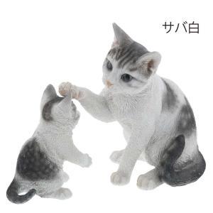 猫 置物  じゃれ合う親子(サバ白) 可愛い インテリア オブジェ ねこ ネコ グッズ リアル クリ...