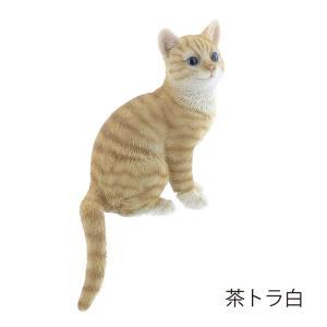 猫 置物  おすわり(茶トラ白) 可愛い インテリア オブジェ ねこ ネコ グッズ リアル クリスマ...