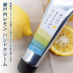 瀬戸内レモン ハンドクリーム オリーブ果実油 レモン果実エキス 水蒸気蒸留法