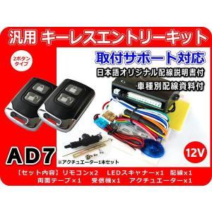 12V車用 汎用キーレスエントリーキット アクチュエーター1本付 AD7 アンサーバック機能付 取り...