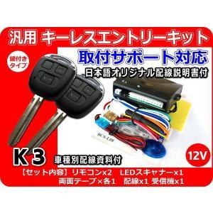 12V車用 汎用キーレスエントリーキット K3 アンサーバッ...