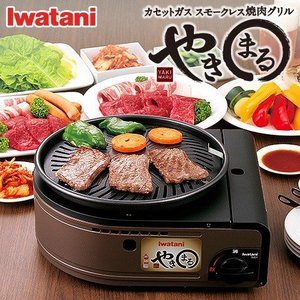 イワタニ やきまる カセットコンロ スモークレス 焼肉グリル CB-SLG-1 岩谷 Iwatani