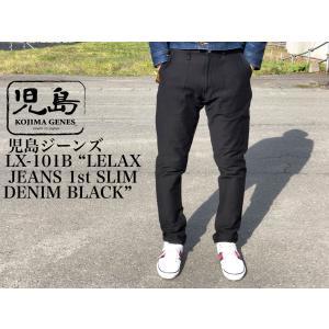 """児島ジーンズ LX-101B """"LELAX JEANS 1st SLIM  DENIM BLACK"""" crossover-co"""