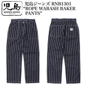 """児島ジーンズ RNB1301 """"ROPE WABASH BAKER PANTS"""" crossover-co"""