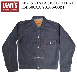 LEVIS VINTAGE CLOTHING Lot.506XX 70506-0024|crossover-co