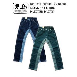 児島ジーンズ RNB1081 MONKEY COMBO PAINTER PANTS KOJIMA GENES モンキーコンボペインターパンツ crossover-co