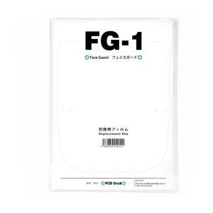 「FG-1 交換用フィルム」 5枚入り|crosspod