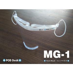 フィルム式マスク 「ハードマスク MG-1」(シールドフィルム3セット入) マウスシールド(上方向にもシールド)|crosspod