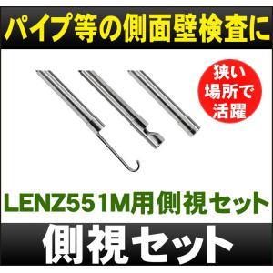 LENZ551M用側視セット 551A [DreamMaker]