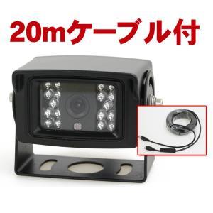 バックカメラ 車載 「CA-4T」 バックカメラ 24v バックモニター リアビューカメラ 車載モニター 広角 トラック用品 小型 防水[DreamMaker]|crossroad2007