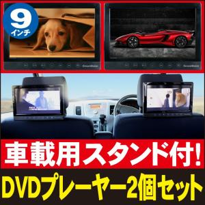 9インチ液晶 ポータブルDVDプレーヤー 車載キット付 DVDプレーヤー2個セット[DreamMaker] DV090AAA 車載モニター ヘッドレストモニター DVD内蔵 車載DVD