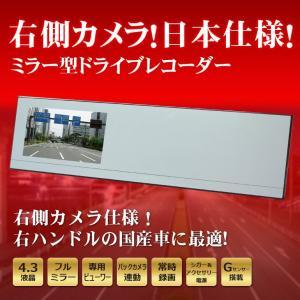 年末セール 7,980円←9,980円 ドライブレコーダー ミラー型 一体型 「DMDR-17」 SDカードプレゼント 車載カメラ [DreamMaker]